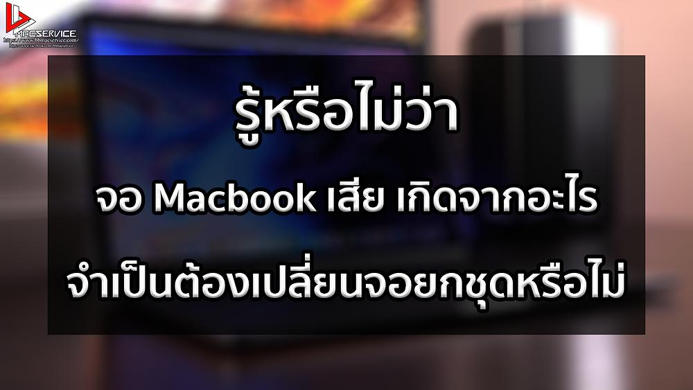 จอ Macbook เสียเกิดจากอะไร