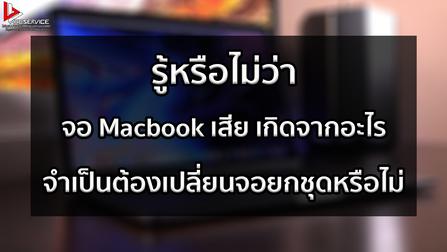 จอ MacBook เสีย เกิดจากสาเหตุอะไร จำเป็นต้องเปลี่ยนจอยกชุดหรือไม่