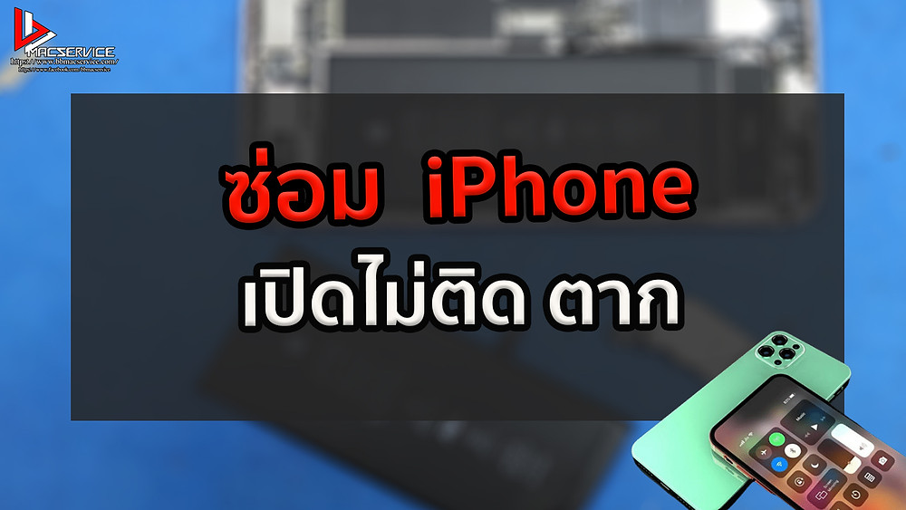ซ่อม  iPhone เปิดไม่ติด ตาก