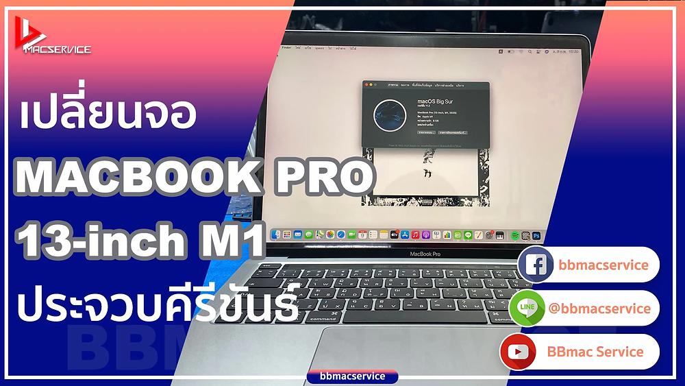 เปลี่ยนจอ MacBook Pro M1 ประจวบคีรีขันธ์