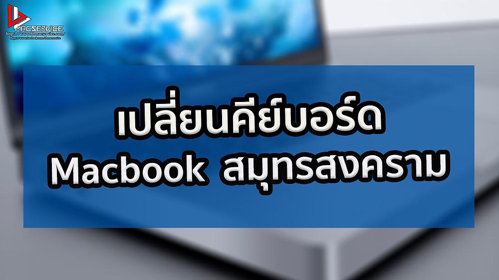 เปลี่ยนคีย์บอร์ด macbook สมุทรสงคราม