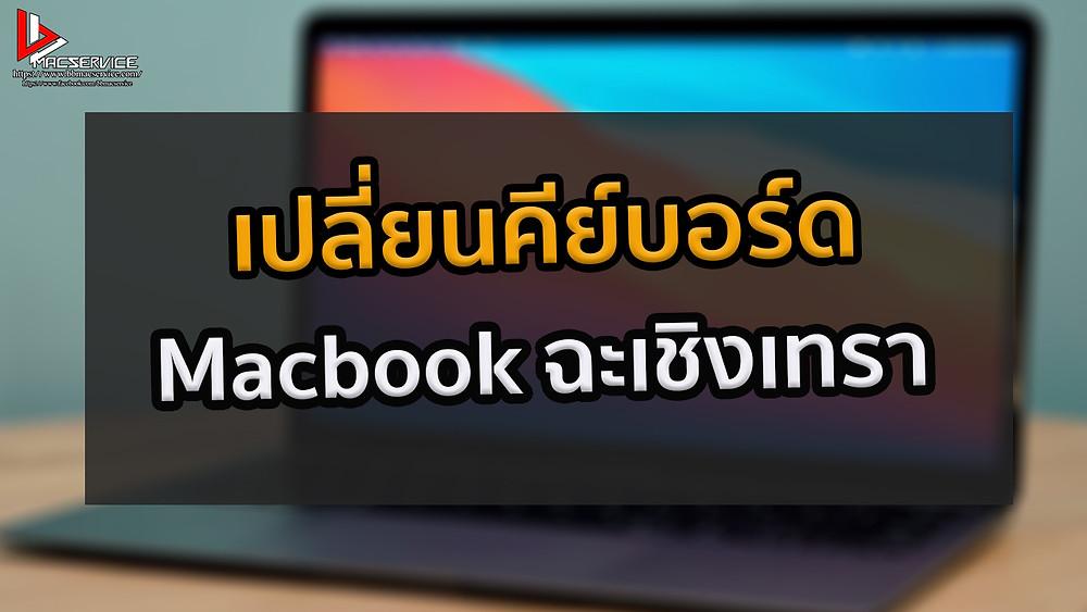 เปลี่ยนคีย์บอร์ด macbook ฉะเชิงเทรา