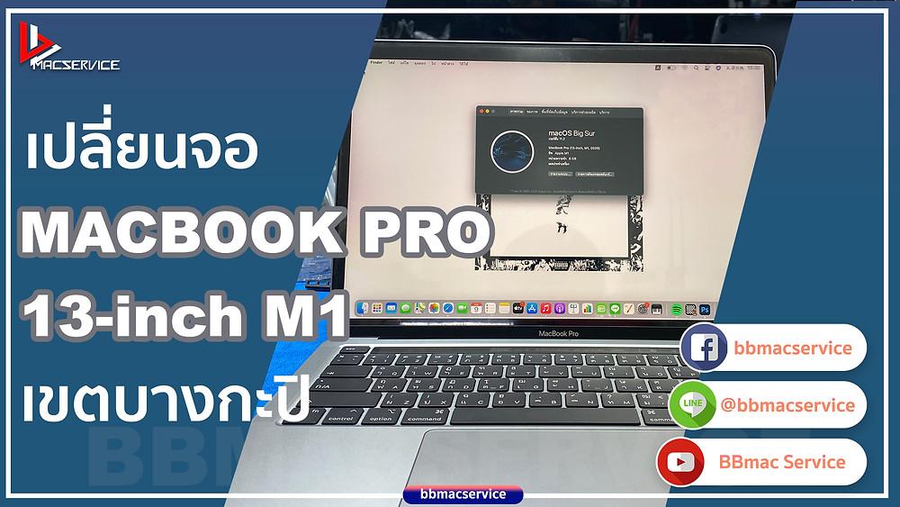 เปลี่ยนจอ MacBook Pro M1 เขตบางกะปิ