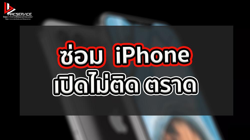ซ่อม  iPhone เปิดไม่ติดตราด