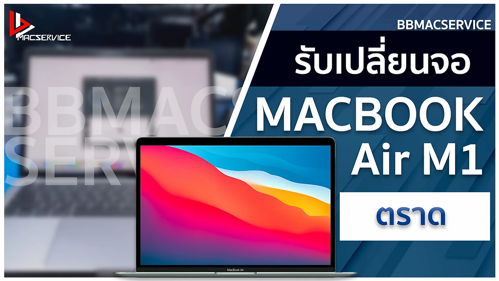 เปลี่ยนจอ Macbook Air M1 ตราด