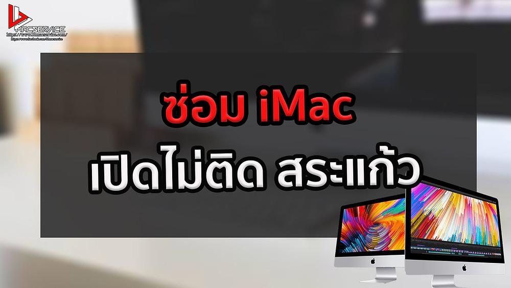 ซ่อมiMac เปิดไม่ติด สระแก้ว