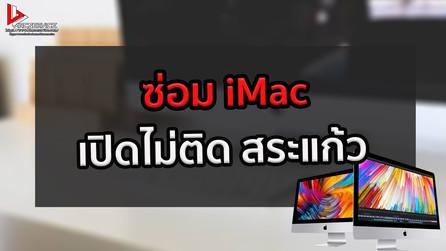 ซ่อม iMac เปิดไม่ติด สระแก้ว