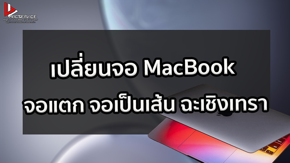 เปลี่ยนจอ macbook จอแตก จอเป็นเส้น ฉะเชิงเทรา