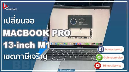 เปลี่ยนจอ Macbook Pro M1 เขตภาษีเจริญ