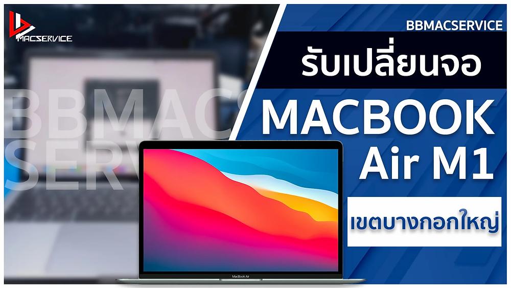 เปลี่ยนจอ Macbook Air M1 เขตบางกอกใหญ่