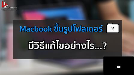 Macbook ขึ้นรูปโฟลเดอร์ มีวิธีแก้ไขอย่างไร?