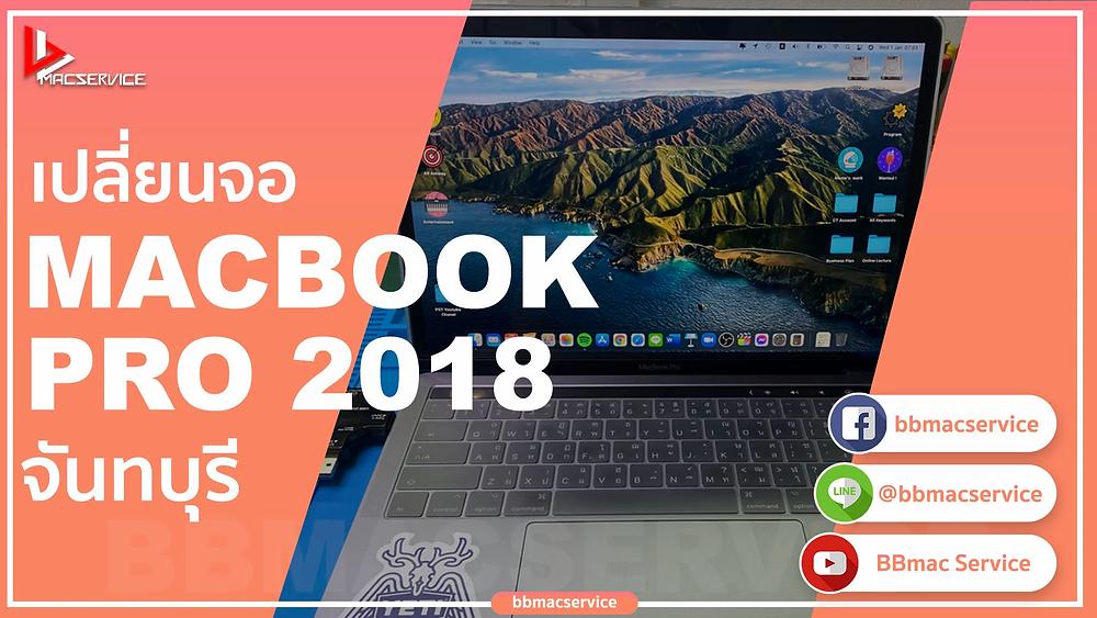 เปลี่ยนจอ Macbook Pro 2018 จันทบุรี