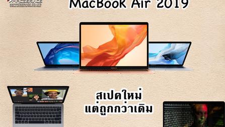 Macbook Air ปี 2019