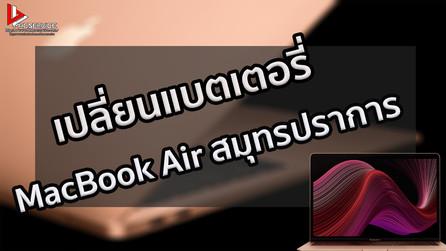 เปลี่ยนแบตเตอรี่ MacBook Air สมุทรปราการ