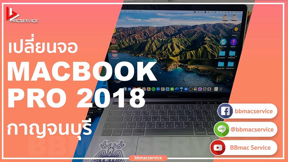 เปลี่ยนจอ Macbook Pro 2018 กาญจนบุรี