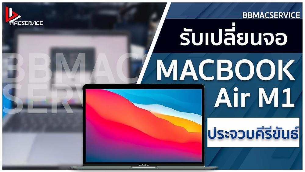 เปลี่ยนจอ Macbook Air M1 ประจวบคึรีขันธ์