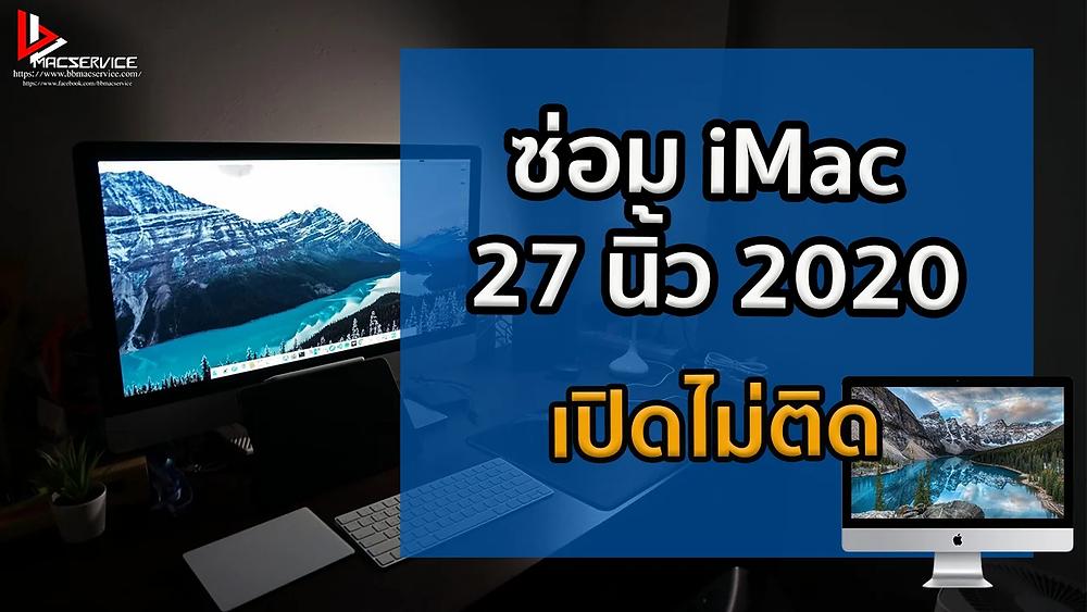 ซ่อม iMac 27 นิ้ว ปี2020 เปิดไม่ติด