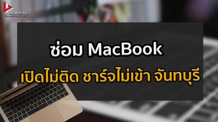 ซ่อม MacBook เปิดไม่ติด ชาร์จไม่เข้า จันทบุรี