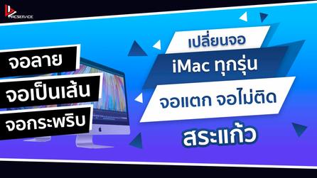 เปลี่ยนจอ iMac จอแตก จอเป็นเส้น สระแก้ว
