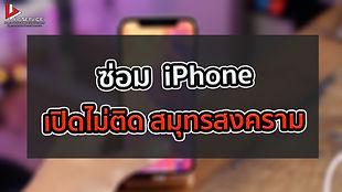 ซ่อม iPhone เปิดไม่ติด สมุทรสงคราม