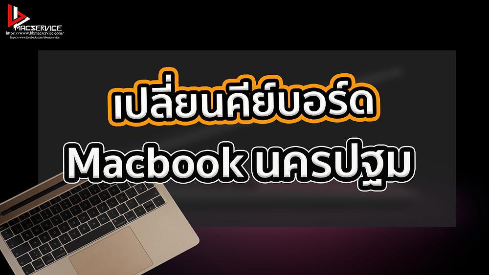เปลี่ยนคีย์บอร์ด Macbook นครปฐม