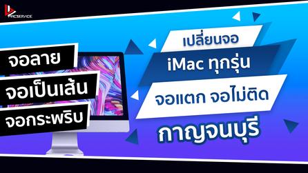เปลี่ยนจอ iMac จอแตก จอเป็นเส้น กาญจนบุรี