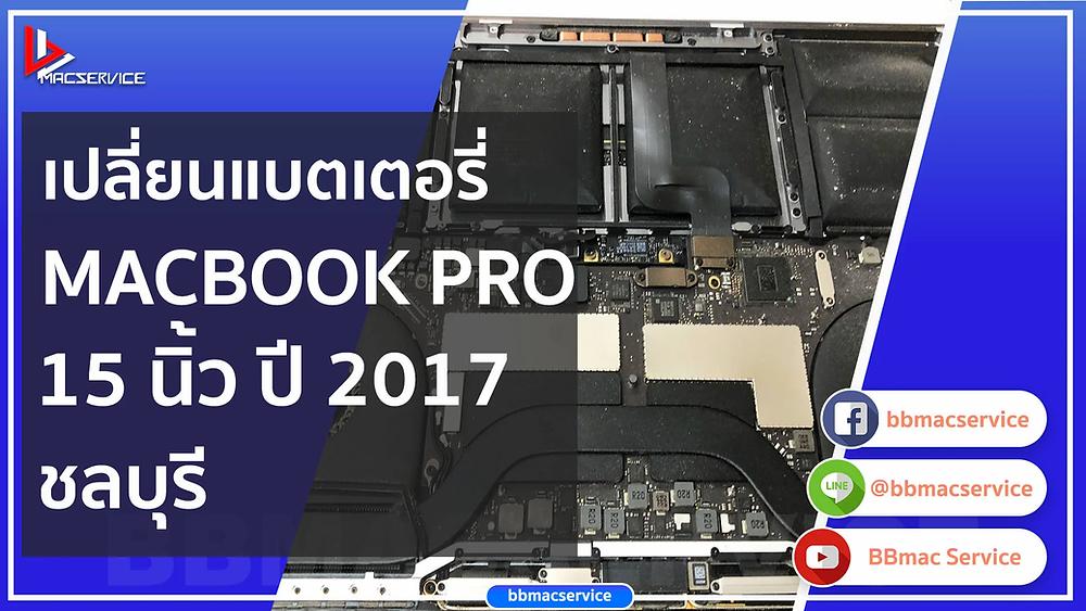 เปลี่ยนแบตเตอรี่ Macbook Pro 15 นิ้ว ปี 2017 ชลบุรี