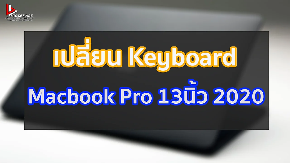 เปลี่ยน Keyboard Macbook Pro13นิ้ว 2020
