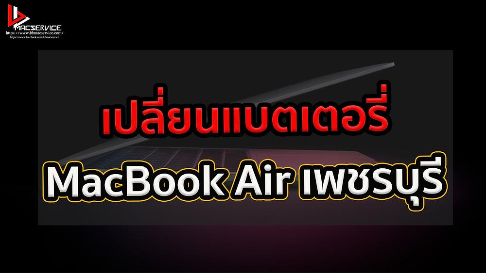 เปลี่ยนแบตเตอรี่ Macbook Air เพชรบุรี