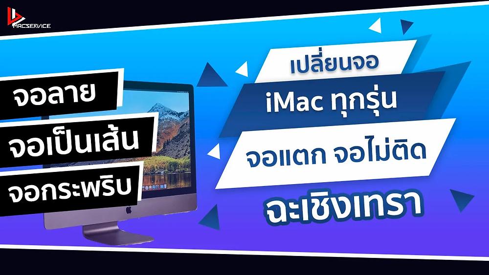เปลี่ยนจอ iMac ฉะเชิงเทรา