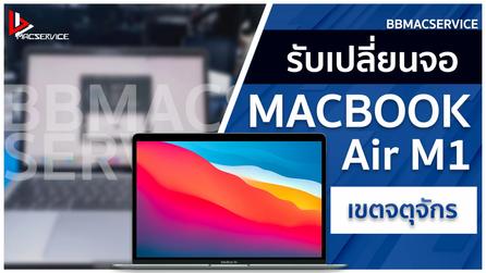 เปลี่ยนจอ Macbook Air M1 เขตจตุจักร