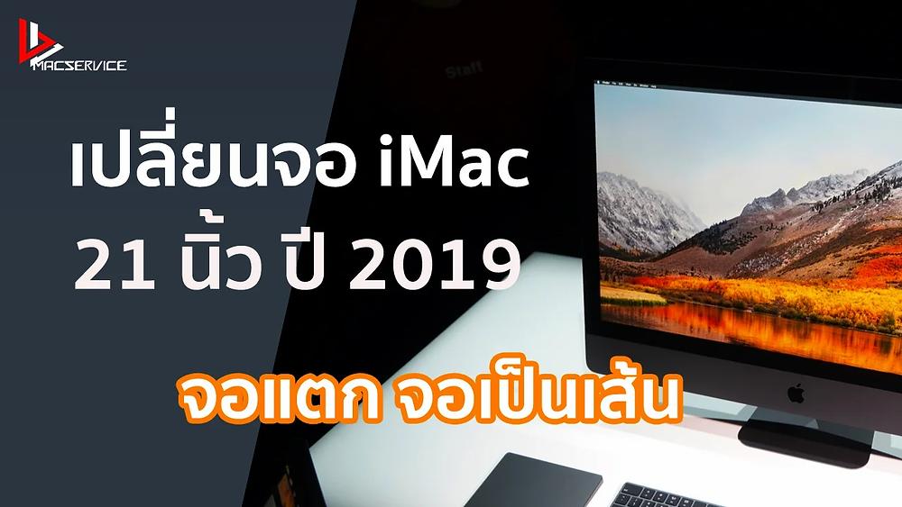 เปลี่ยนจอ iMac 21 นิ้ว ปี 2019 จอแตก จอเป็นเส้น