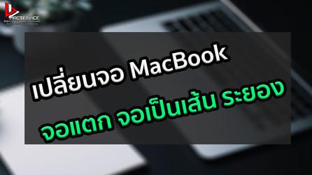 เปลี่ยนจอ MacBook จอแตก จอเป็นเส้น ระยอง