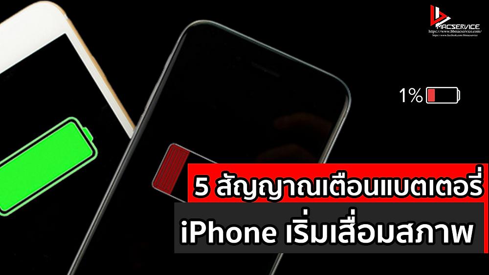 สัญญาณเตือนแบตเตอรี่ iPhone เริ่มเสื่อมสภาพ