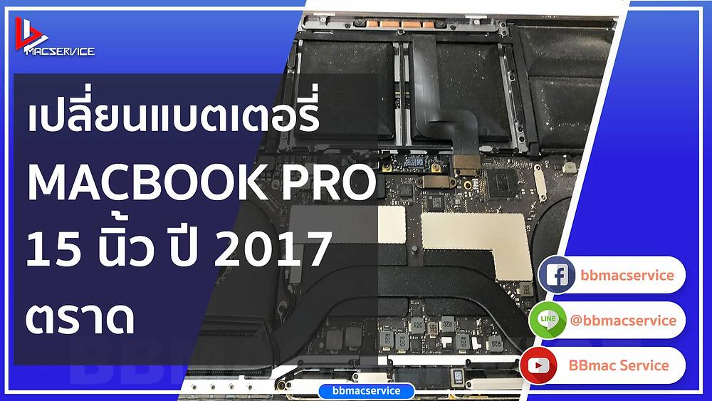 เปลี่ยนแบตเตอรี่ Macbook Pro 15 นิ้ว ปี 2017 ตราด