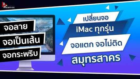 เปลี่ยนจอ iMac จอแตก จอเป็นเส้น สมุทรสาคร