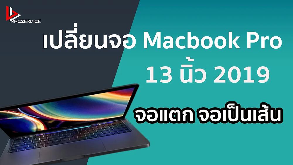 เปลี่ยนจอ MacBook Pro 13นิ้ว 2019