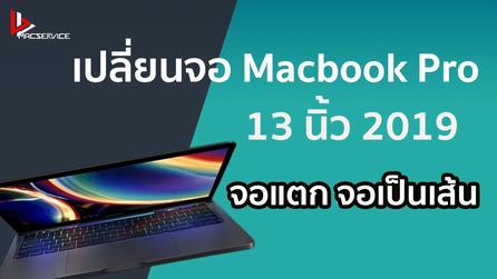เปลี่ยนจอ Macbook Pro 13 นิ้ว 2019