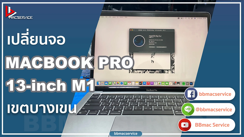 เปลี่ยนจอ MacBook Pro M1 บางเขน
