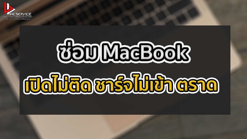 ซ่อม Macbook เปิดไม่ติด ชาร์จไม่เข้า ตราด