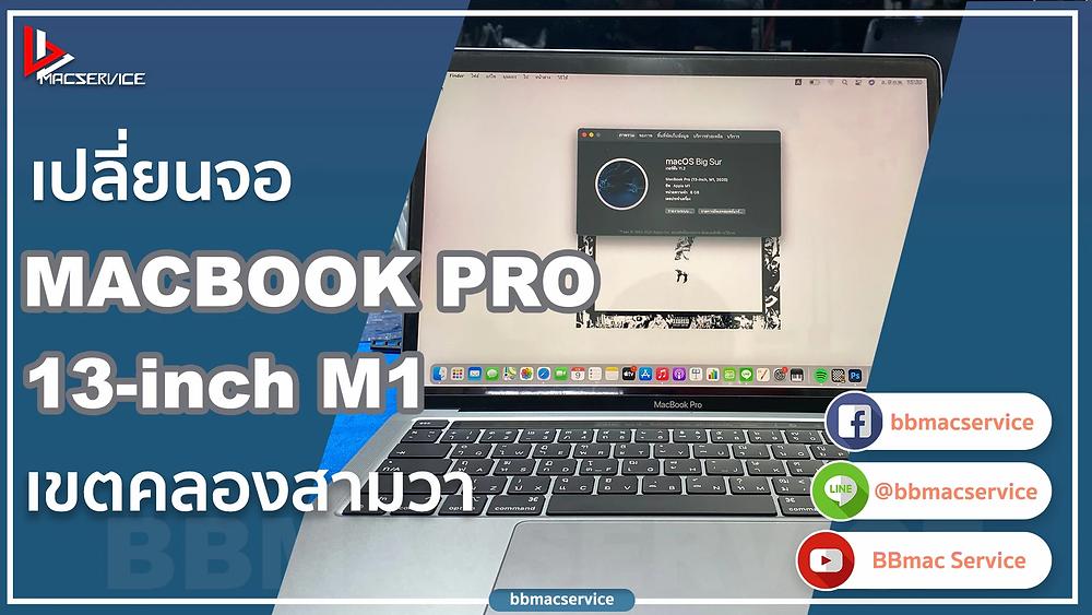 เปลี่ยนจอ MacBook Pro M1 เขตคลองสามวา