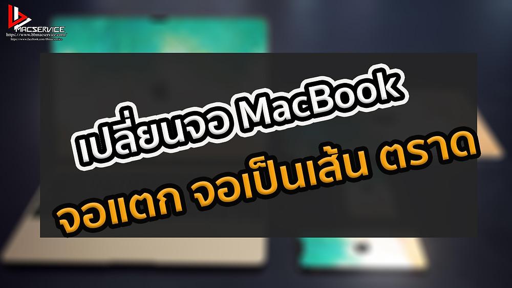 เปลี่ยนจอ Macbook จอแตก จอเป็นเส้น ตราด