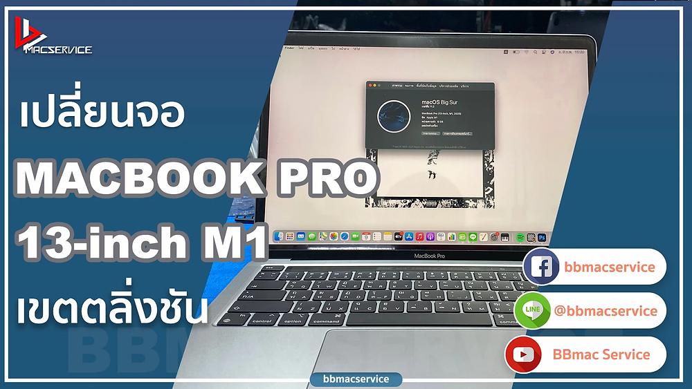 เปลี่ยนจอ MacBook Pro M1 เขตตลิ่งชัน
