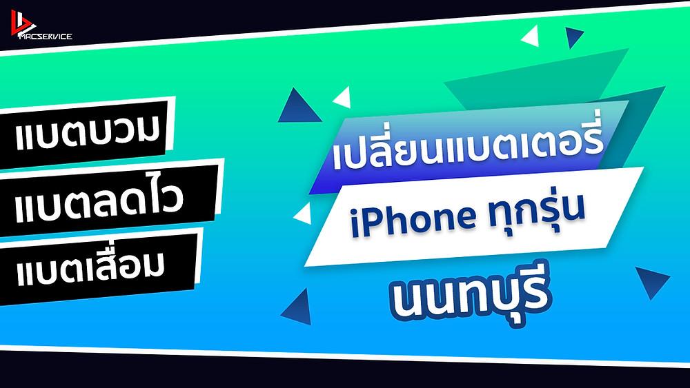 เปลี่ยนแบตเตอรี่ iPhone นนทบุรี