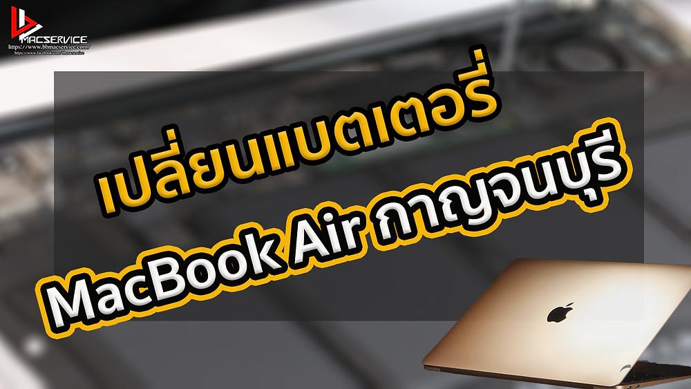 เปลี่ยนแบตเตอรี่Macbook Air กาญจนบุรี