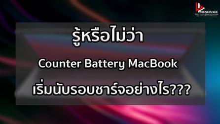 รู้กันหรือไม่ว่า Counter Battery MacBook  เริ่มนับรอบชาร์จอย่างไร