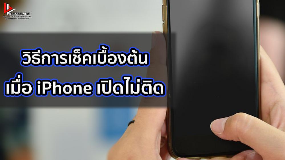 วิธีการเช็คเบื้องต้นเมื่อ iPhone เปิดไม่ติด