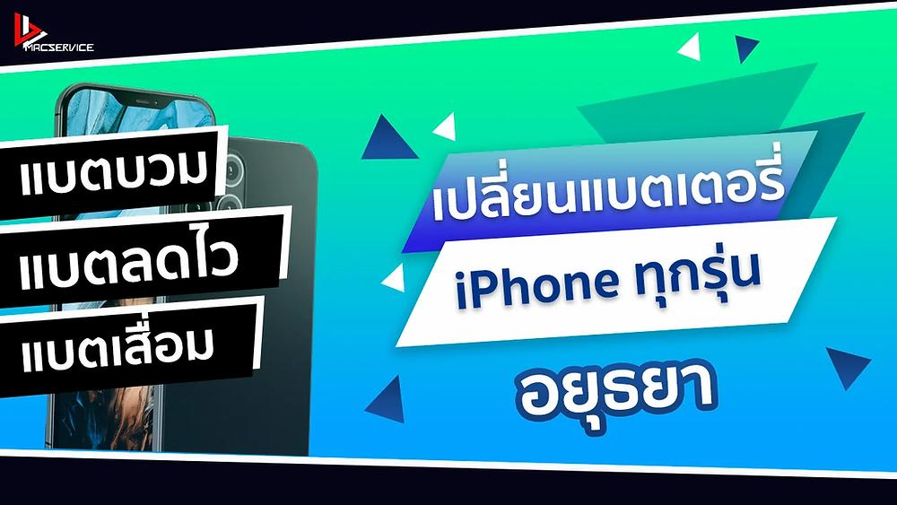 เปลี่ยนแบตเตอรี่ iPhone อยุธยา
