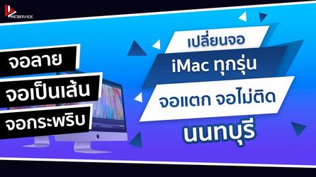 เปลี่ยนจอ iMac จอแตก จอเป็นเส้น นนทบุรี