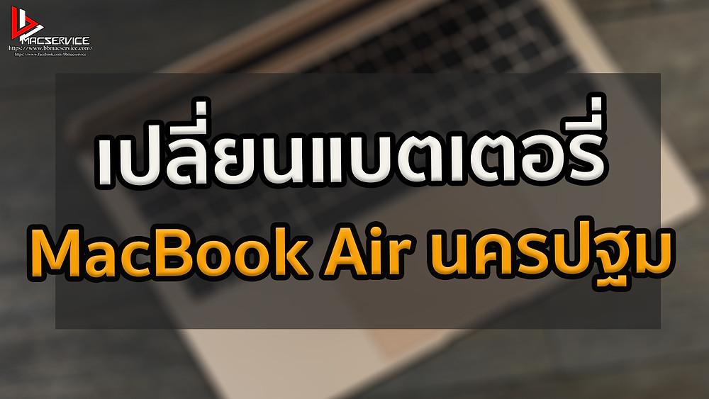 เปลี่ยนแบตเตอรี่ MacBook Air นครปฐม